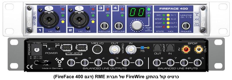 כרטיס קול בחיבור פייר-ווייר (FireWire)